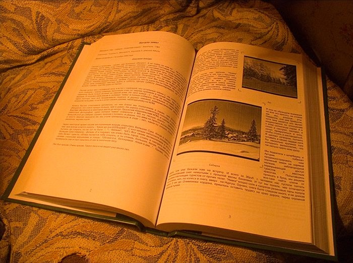 Книжка для холодного осеннего вечера