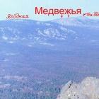 Вид с горы 1317 (хр. Кумардак) на Юрюзаньскую Долину и хр. Машак - г. Медвежья (1308 и 1300), Кобея (1261) и Ягодная