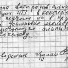 Альпинисты ЧТЗ 06.08.05 на г.Круглица (1178)