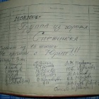 Запись в журнале метеостанции Таганай-гора