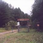 Вход в Нац. парк Таганай