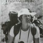 Обложка книги Валентины Прокопьевой